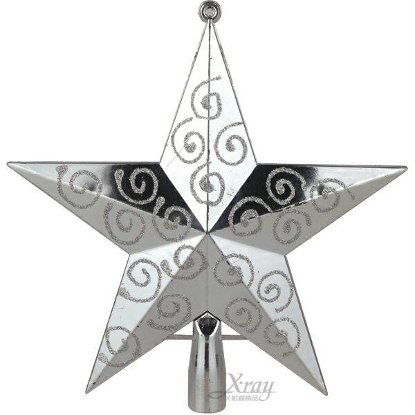 X射線~X908682~7.5  彩繪樹頂星 銀 ,聖誕佈置  聖誕擺飾  聖誕鍍金球