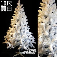 幫家裡聖誕佈置裝飾推薦聖誕樹及聖誕花圈到X射線【X050005】10呎圓頭樹(白)(不含飾品、燈飾),聖誕樹/聖誕佈置/聖誕空樹/聖誕造景 聖誕佈置裝飾推薦就在X射線 精緻禮品推薦幫家裡聖誕佈置裝飾