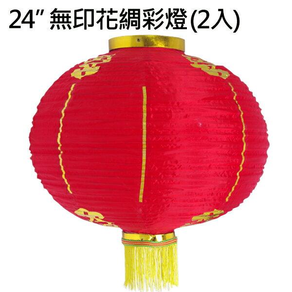 "X射線【Z051494】24""防水無印花綢彩燈(2入),春節/過年/鞭炮/炮串/燈籠/過年佈置/羊年/掛飾/吊飾"