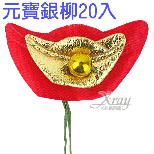 X射線【Z054839】元寶銀柳飾品20入,春節/羊年/過年佈置/掛飾/吊飾/春聯