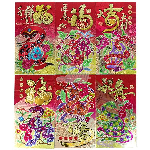 X射線【Z707728】彩繪生肖紅包袋(4包$100),春節/過年/金元寶/紅包袋/糖果盒
