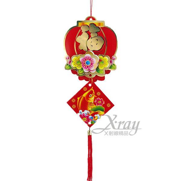 X射線【Z708831】吉祥燈吊飾封2入,春節/過年佈置/掛飾/吊飾/送禮/賀年