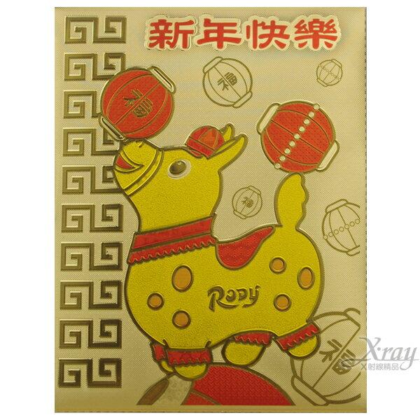 X射線【Z181236】RODY金箔開運紅包袋-小(任選2個$100),春節/過年/金元寶/紅包袋/糖果盒/羊年