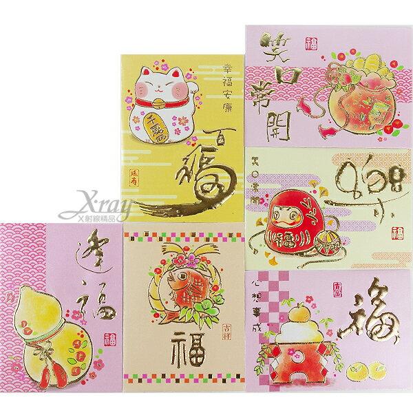X射線【Z130018】吉祥物紅包袋(任選3個$100),春節/過年/金元寶/紅包袋/糖果盒/猴年