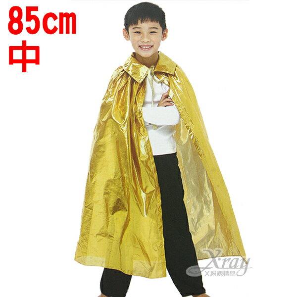 X射線【W410003】金色披風85cm(中),萬聖節服裝/化妝舞會/派對道具/兒童變裝