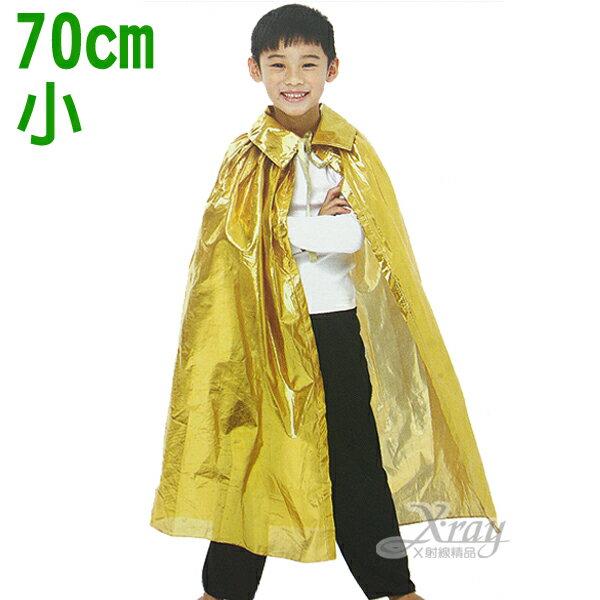 X射線【W410004】金色披風70cm(小),萬聖節服裝/化妝舞會/派對道具/兒童變裝