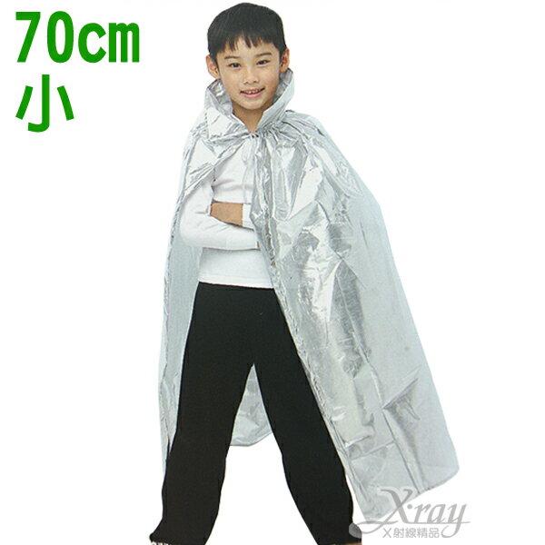 X射線【W410006】銀色披風70cm(小),萬聖節服裝/化妝舞會/派對道具/兒童變裝