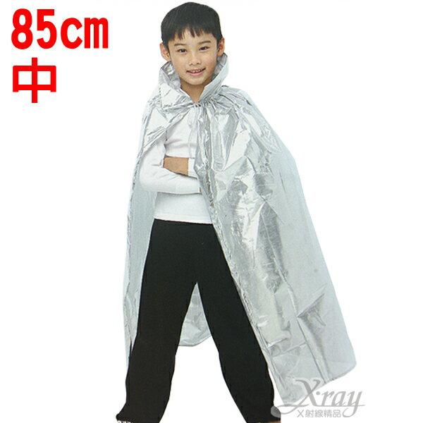 X射線~W410007~銀色披風85cm 中 ,萬聖節服裝  化妝舞會  派對道具  兒童