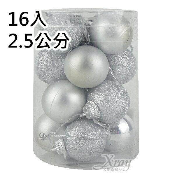 X射線【X299148】16入2.5cm鍍金球(銀.混款),聖誕節/聖誕樹/聖誕佈置/聖誕掛飾/裝飾/吊飾