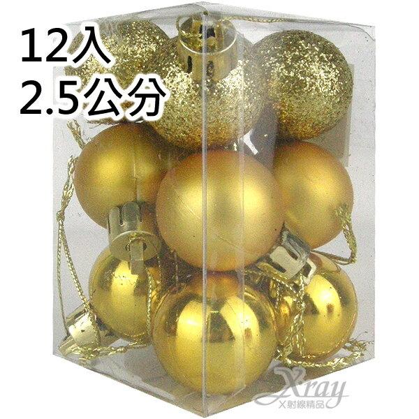 X射線【X384752】2.5公分鍍金球(金)12入,聖誕節/聖誕佈置/聖誕鍍金球/聖誕球