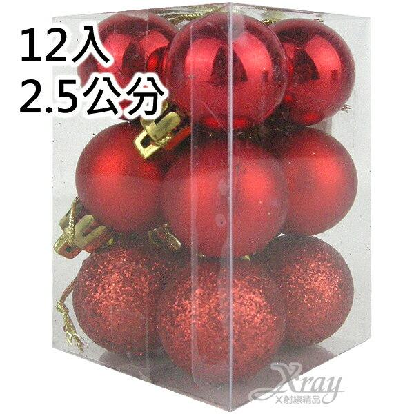 X射線【X384776】2.5公分鍍金球(紅)12入,聖誕節/聖誕佈置/聖誕鍍金球/聖誕球