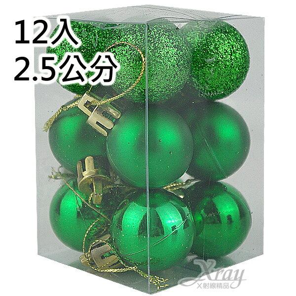 X射線【X384790】12入2.5cm鍍金球(綠.混款),聖誕節/聖誕樹/聖誕佈置/聖誕掛飾/裝飾/吊飾