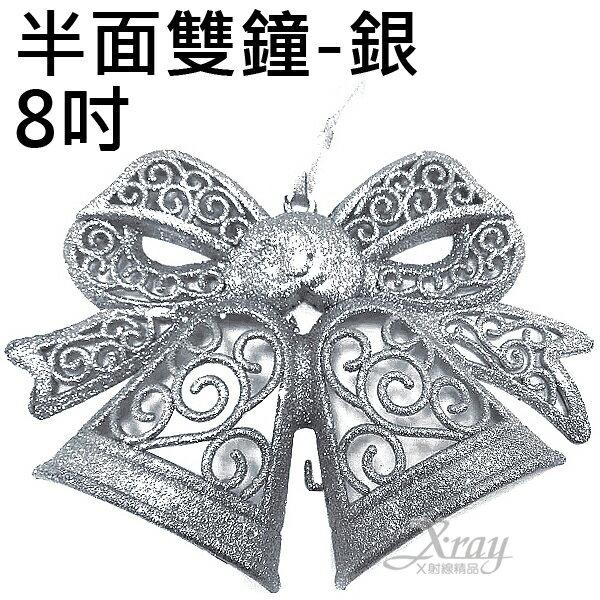X射線【X028408】8吋半面雙鐘(銀),聖誕節/聖誕佈置/聖誕掛飾/聖誕裝飾/聖誕吊飾/鐘串