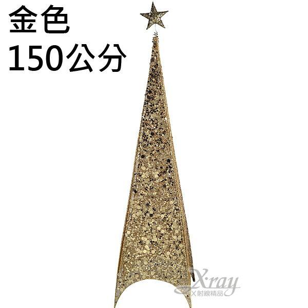 X射線【X082719】150公分四角鐵空樹(金),聖誕節/聖誕擺飾/聖誕佈置/聖誕造景/聖誕裝飾 聖誕佈置裝飾推薦