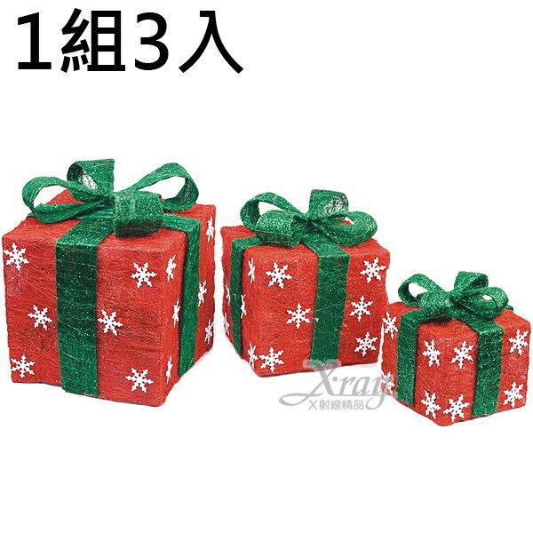 雪花禮物盒3入組加燈(紅綠),聖誕節/聖誕擺飾/聖誕佈置/聖誕造景/聖誕裝飾,X射線【X572500】