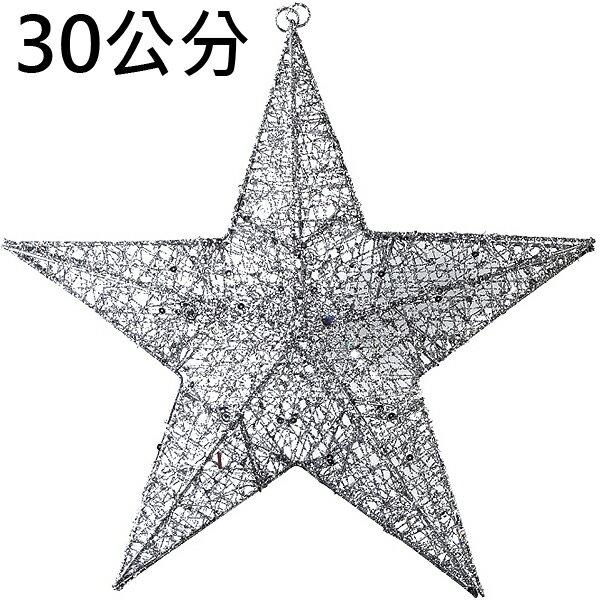 X射線【X203860】30公分立體星星(2入半空)(銀),聖誕節/聖誕佈置/聖誕掛飾/聖誕裝飾/聖誕吊飾