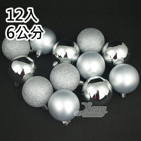 X射線【X120013】12入6公分鍍金球(銀.混款),聖誕節/聖誕樹/聖誕佈置/聖誕掛飾/裝飾/吊飾