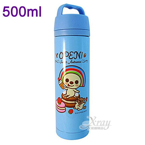 <br/><br/>  X射線【C169361】OPEN將304不鏽鋼保溫瓶(藍.LOGO)500ml,環保/隨手瓶/保溫杯/直飲式水壺/保冷保溫<br/><br/>