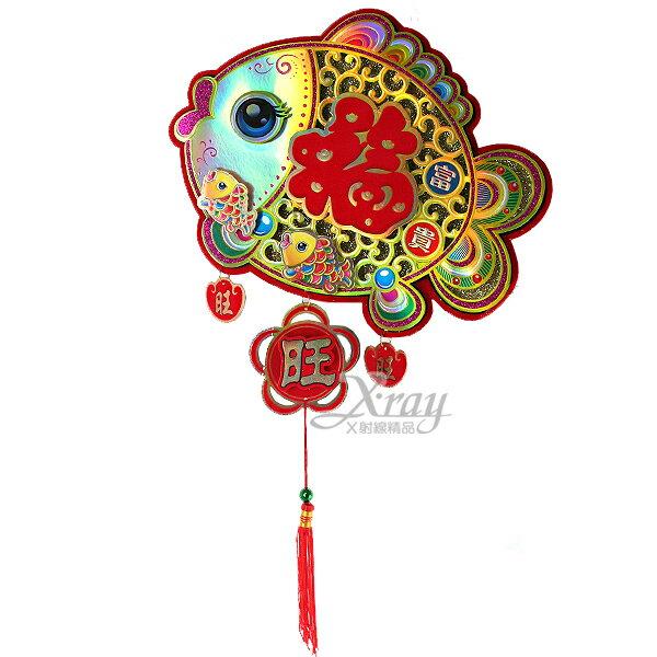 X射線【Z713248】富貴魚吊飾,春節/過年佈置/羊年/掛飾/吊飾/送禮/宮燈/立體