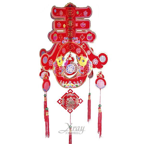 X射線【Z713262】魚福春宮燈吊飾,春節/過年佈置/羊年/掛飾/吊飾/送禮/立體