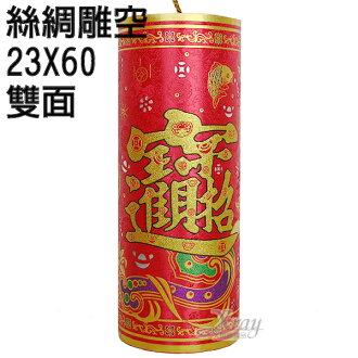 X射線【Z718588】23x60絲綢雕空大立炮,春節/過年佈置/鞭炮/炮串/燈籠/擺飾/羊年