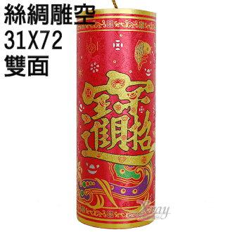 X射線【Z718595】31x72絲綢雕空大立炮,春節/過年佈置/鞭炮/炮串/燈籠/擺飾/羊年