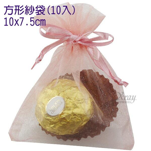 X射線【Y900012】10入方型紗袋(橘紅)[10x7.6cm],喜糖袋/糖果袋/囍糖/手工皂/小袋子/婚宴喜慶