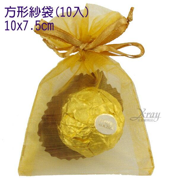 X射線【Y900015】10入方型紗袋(金)[10x7.6cm],喜糖袋/糖果袋/囍糖/手工皂/小袋子/婚宴喜慶