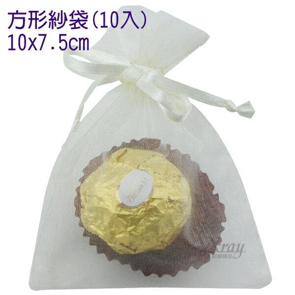 X射線【Y900016】10入方型紗袋(白)[10x7.6cm],喜糖袋/糖果袋/囍糖/手工皂/小袋子/婚宴喜慶