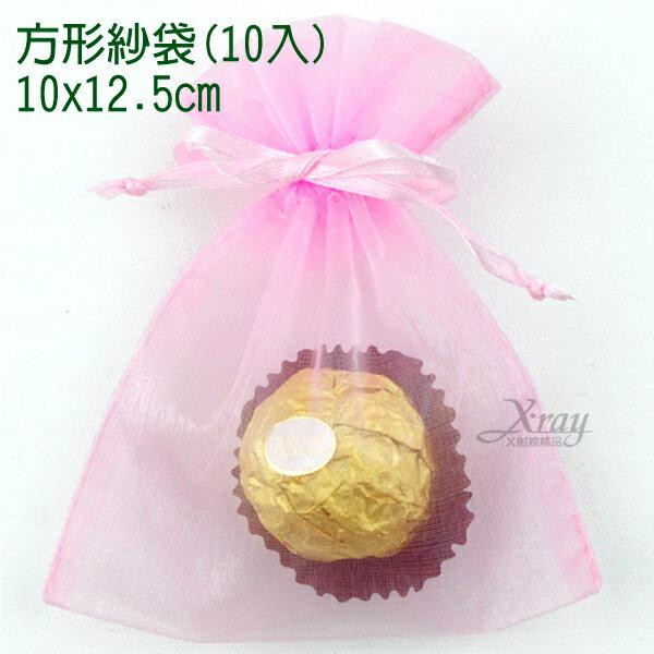 X射線【Y900004】10入方型紗袋(粉紅)[10x12.5cm],喜糖袋/糖果袋/囍糖/手工皂/小袋子/婚宴喜慶