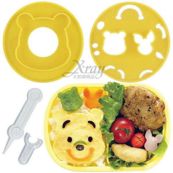 X射線【C113468】小熊維尼DIY壓模,DIY模具組/點心製作/糕餅模型/日本雜貨/下午茶