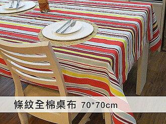 BO雜貨【SV3077】彩虹條紋全棉帆布桌布 桌巾 桌墊 餐桌墊 餐桌巾 長桌巾 餐桌布 小號