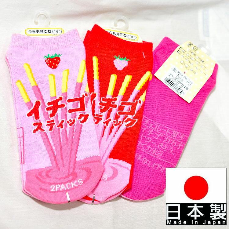 可愛KUSO 綿襪子 22~25cm 男女皆適 製 草莓POKI圖案