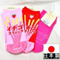 愚人節 KUSO療癒整人玩具周邊商品推薦可愛KUSO 綿襪子 22-25cm 男女皆適 日本製 草莓POKI圖案