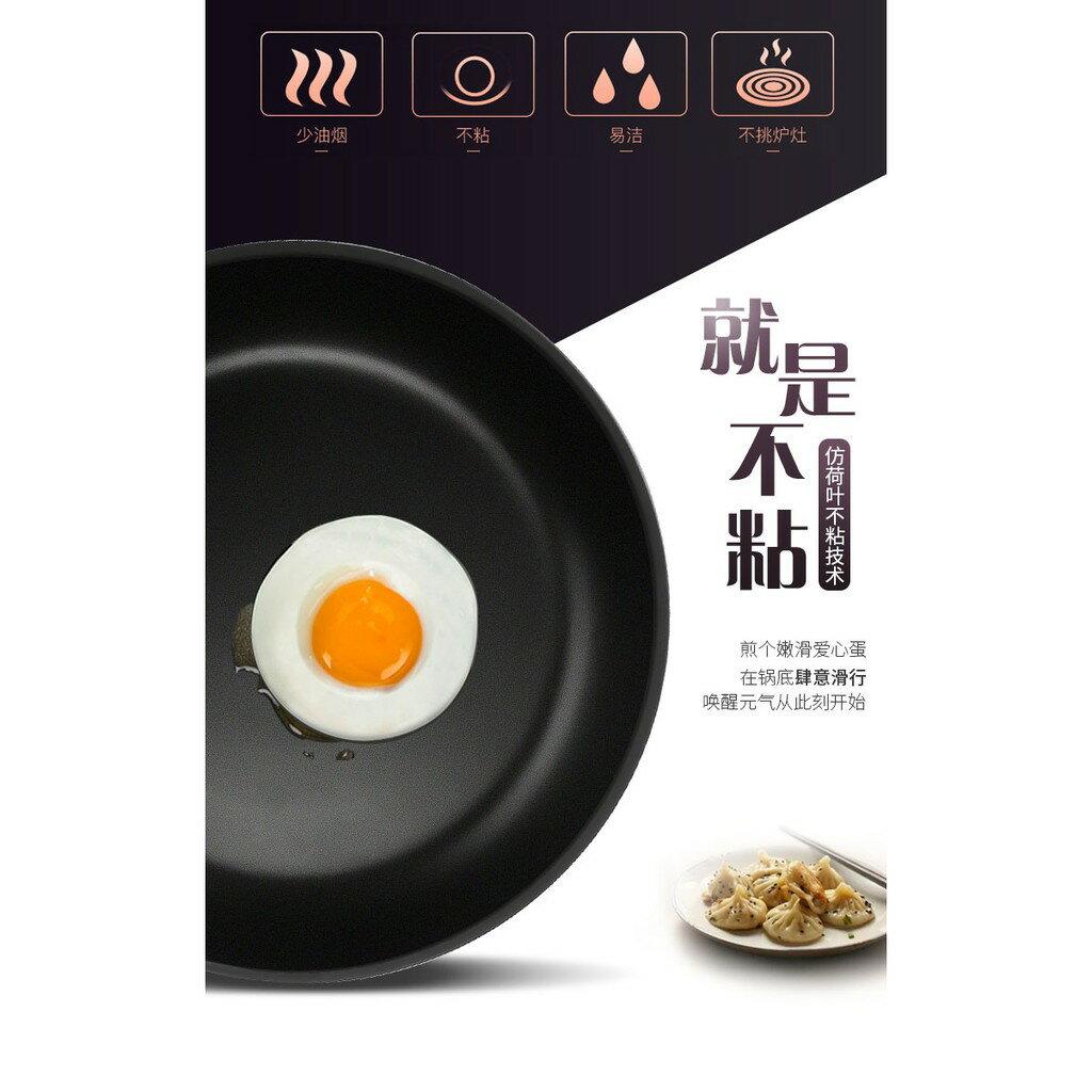 平底鍋不粘鍋煎鍋煎餅煎蛋牛排鍋平底鍋家用小電磁爐燃氣灶通適用 ys9500