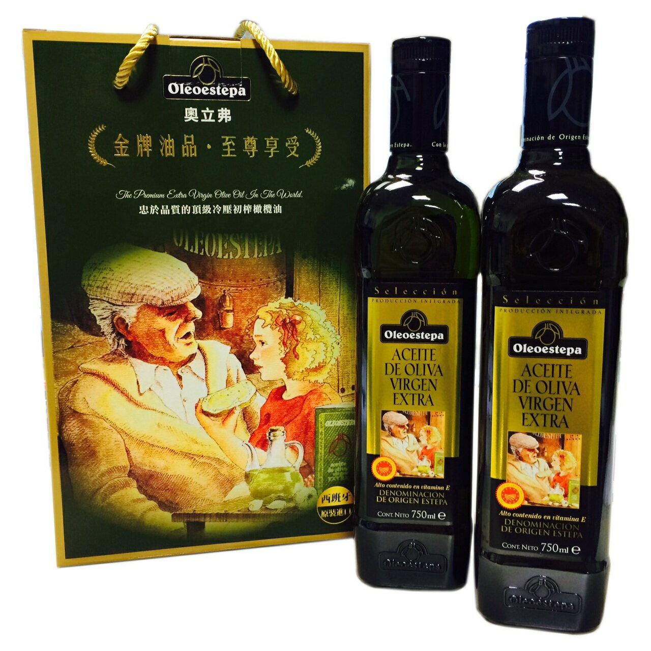 Oleoestepa 奧立弗★頂級(特級)初榨橄欖油禮盒組★【750mlx2入】 0