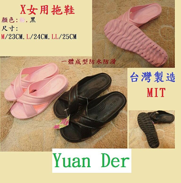 Yuan Der 女鞋台灣製造二色X拖鞋防水防滑拖鞋23-25cm 室內拖鞋 浴室拖鞋 室外拖鞋 一體成型