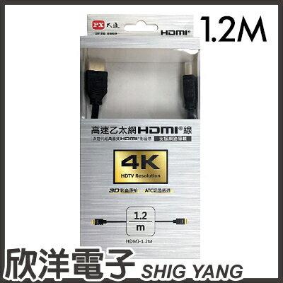 ~ 欣洋電子 ~ PX大通 高速乙太網3D超高解析HDMI 1.4版影音傳輸線 1.2米