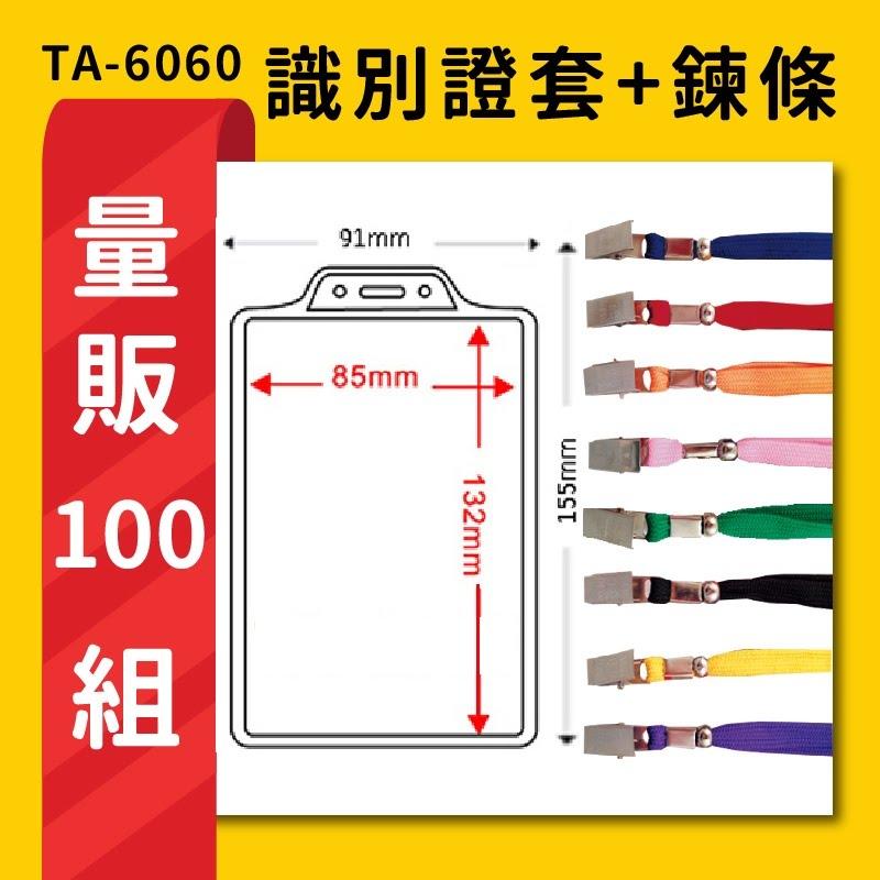 熱賣 量販100組 TA-6060 直式(內尺寸85x132mm) 識別證加鍊條 名牌 工作證 活動 工作人員