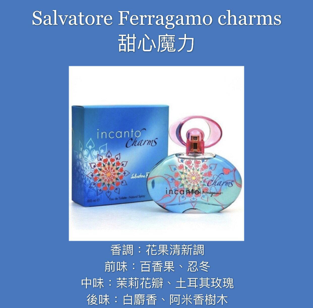 【香舍】Salvatore Ferragamo Incanto Charms 甜心魔力 女性淡香水 30ML/50ML/100ML