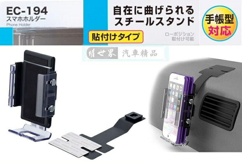 權世界@汽車用品 日本 SEIKO 儀錶板黏貼式 可折彎曲鐵片支架 智慧型手機架(適用掀蓋式手機保護套) EC-194