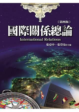 國際關係總論(第四版)