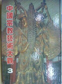 【書寶二手書T4/宗教_ZJY】中國宗教藝術大觀3_民70_原價700