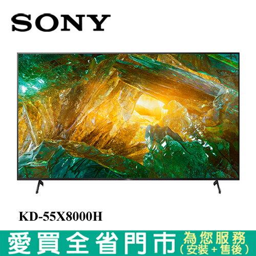 SONY 55型4K 安卓聯網液晶電視KD-55X8000H含配送+安裝【愛買】