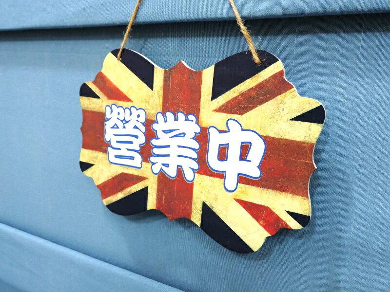 ◤彩虹森林◥《英國國旗》營業中木製掛牌 門牌 掛飾 壁飾 店面掛牌 裝飾 園藝布置 英倫風標示牌