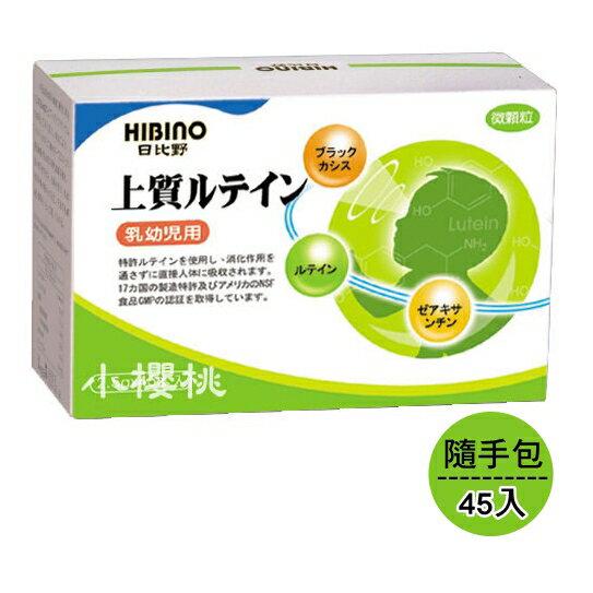 HIBINO日比野--頂級葉黃素 乳幼兒用 隨手包