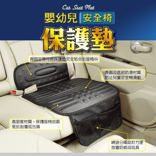 權世界@汽車用品 3D 2392 嬰幼兒安全椅/兒童安全帶增高座墊 座椅保護墊