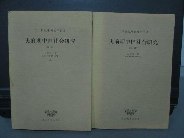 ~書寶 書T1/社會_NDS~史前期中國社會研究^(外一種^)_上下本合售_呂振羽_ ~
