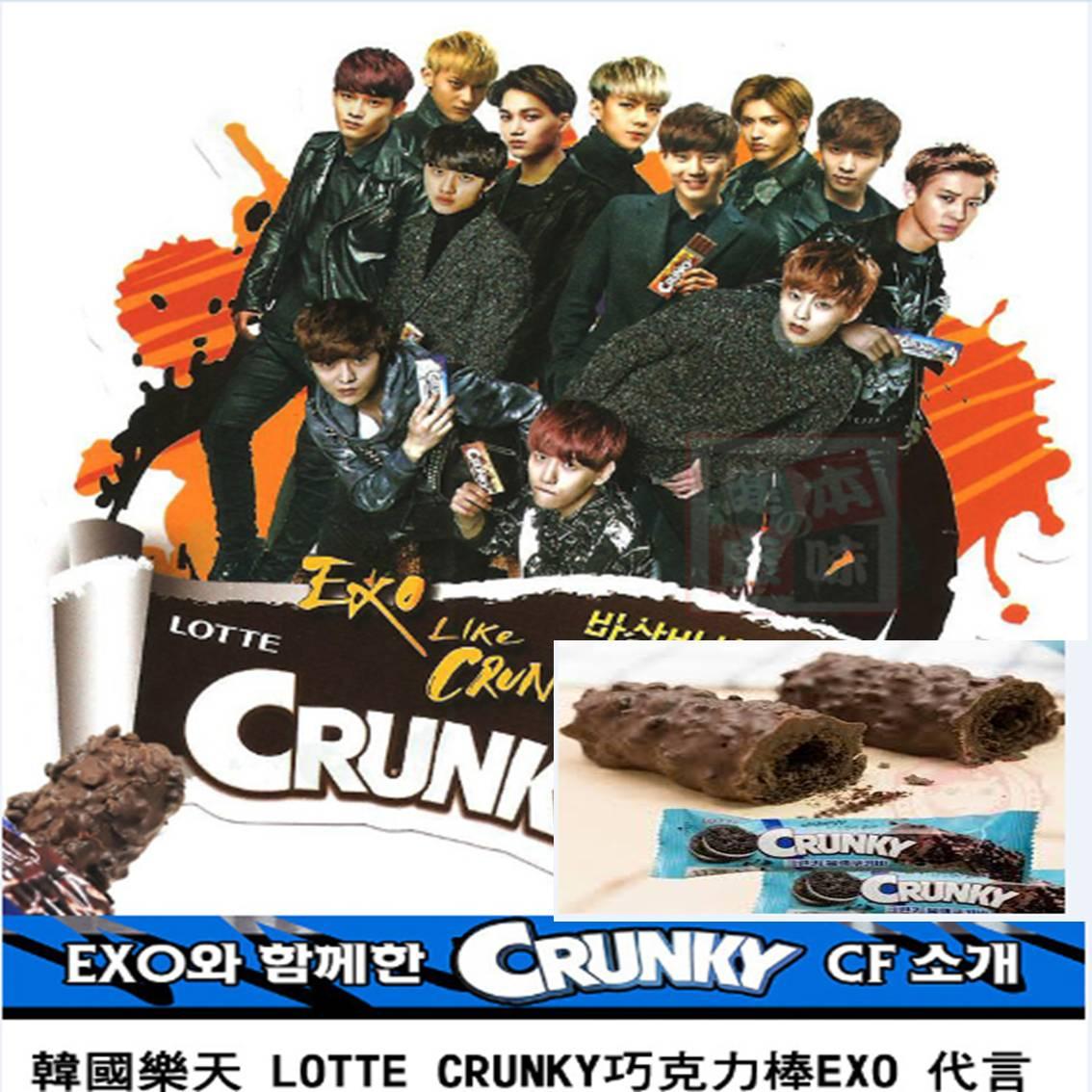 韓國 樂天 LOTTE CRUNKY 巧克力棒 餅乾 (單條) 【樂活生活館】
