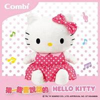 凱蒂貓週邊商品推薦到【麗嬰房】Combi Hello Kitty 好朋友